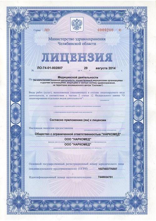 МЦ «Наркомед» - Лицензия ЛО-74-01-002807 1 стр.