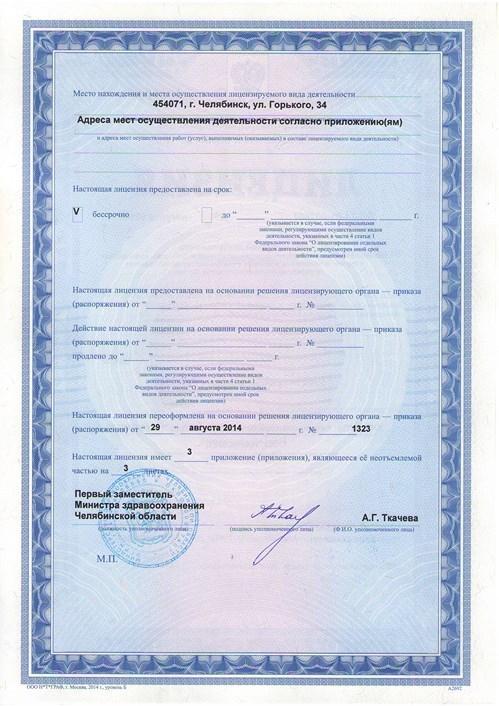 МЦ «Наркомед» - Лицензия ЛО-74-01-002807 2 стр.