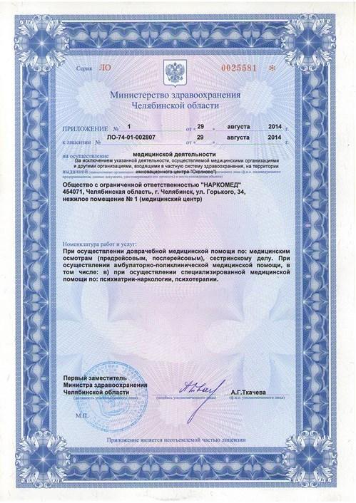 МЦ «Наркомед» - приложение №1 к лицензи ЛО-74-01-002807