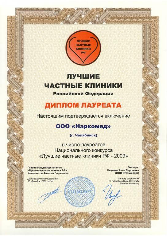 МЦ «Наркомед» - Диплом лауреата конкурса «Лучшие частные клиники» 2009 г.