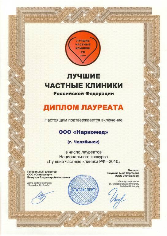 МЦ «Наркомед» - Диплом лауреата конкурса «Лучшие частные клиники» 2010 г.