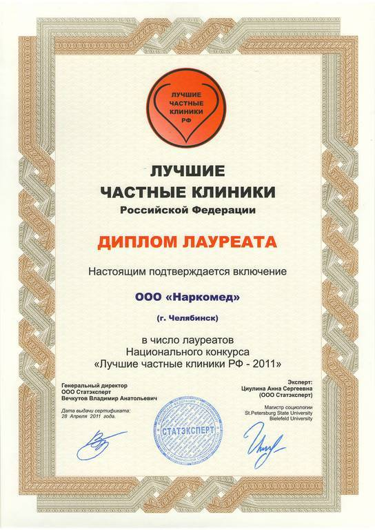 МЦ «Наркомед» - Диплом лауреата конкурса «Лучшие частные клиники» 2011 г.