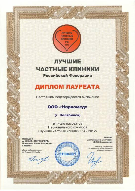 МЦ «Наркомед» - Диплом лауреата конкурса «Лучшие частные клиники» 2012 г.